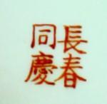 Guangxu Wedding mark 1