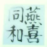 Guangxu Wedding mark 2