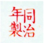 WSWJ_TongzhiWedding 1m