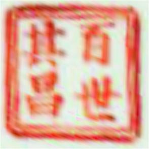 Bai Shi Qi Chang_12_15