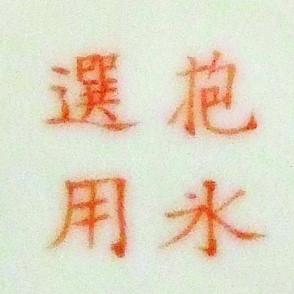 Bao Yong Xuan Yong_3_33