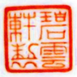 Bi Yun Xuan Zhi_18_80