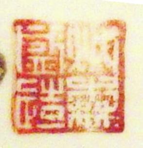 Bing Rong Sheng Zao 1918_13_24