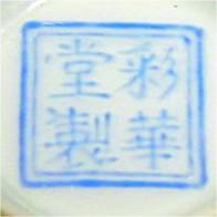 Cai Hua Tang Zhi_4_05