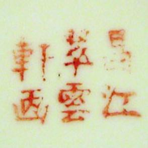 Chang Jiang Cui Yun Xuan Hua 1919_3_34