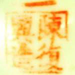 Chen Fu Xing Zao_10_27