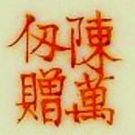 Chen Wan Ren Zeng_5_39