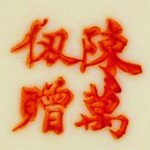 Chen Wan Ren Zeng_5_40