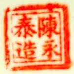 Chen Yong Tai Zao 1915_14_56