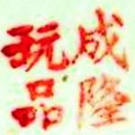 Cheng Long Wan Pin 1924_14_07