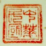 Chung Hua Ming Kuo_5_11