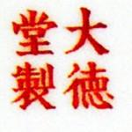 Da De Tang Zhi_18_14