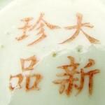 Da Xin Zhen Pin_5_28