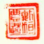 Dai Heng Feng Zao_15_23