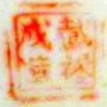 Dai Yue Sheng Zao 1907_14_50