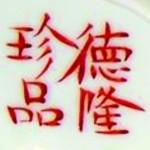 De Long Zhen Pin_4_15