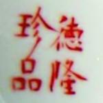 De Long Zhen Pin_4_16