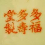 Duo Fu Duo Shou Tang Zhi_5_32