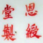 En Shou Tang Zhi_3_29