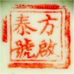 Fang Ping Tai Hao 1916_14_58