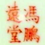 Feng Peng Yuan Tang_11_21