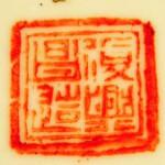 Fu Xing Chang Zao 1923_16_23