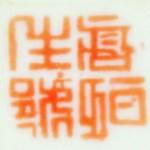 Gao Bo Sheng Hao 1896_14_38