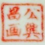 Gong Xing Chang Hua_15_38