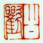 Gu Huan 1920_18_57