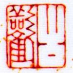 Gu Huan1925_18_37 (1)