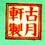Gu Yue Xuan Zhi_18_16