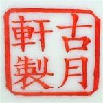 Gu Yue Xuan Zhi_4_03