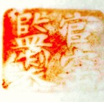 Guan Yao Jian Zhi 1886_16_18