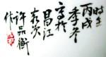 Guan Yao Jian Zhi 1886_16_18i