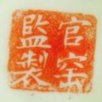 Guan Yao Jian Zhi 1887_13_15