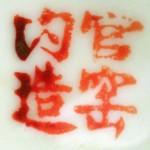 Guan Yao Nei Zao  1887_16_26
