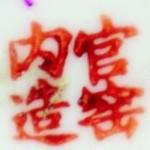 Guan Yao Nei Zao 1890_14_29