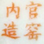 Guan Yao Nei Zao 1892_13_13