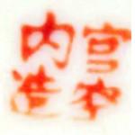 Guan Yao Nei Zao 1892_14_30