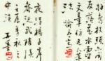 Guan Yao Nei Zao 1892_14_32i