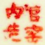 Guan Yao Nei Zao 1894_14_36