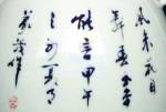 Guan Yao Nei Zao 1894_14_37_Mei Chun Mao_i