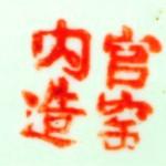 Guan Yao Nei Zao 1902_14_44