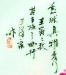 Guan Yao Nei Zao 1902_14_44i