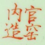 Guan Yao Nei Zao 1907_3_18