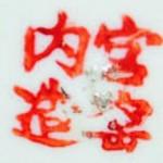 Guan Yao Nei Zao_08_02