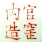 Guan Yao Nei Zao_3_28