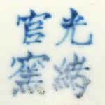 Guang Xu Guan Yao_12_13
