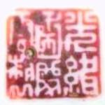 Guangxu Nian Qingyun Zhi 1898_14_40