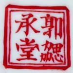 Guo Xie Cheng Tang_15_19